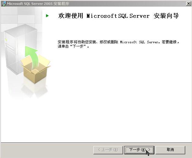 安装sql server 2005 的详细步骤