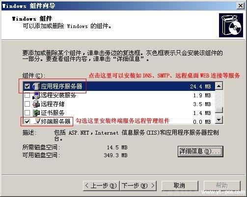WIN 2003 系统IIS6.0组件安装方法