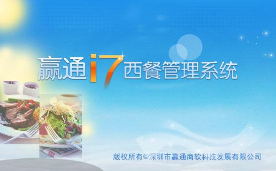 bobapp下载I7餐饮专业版